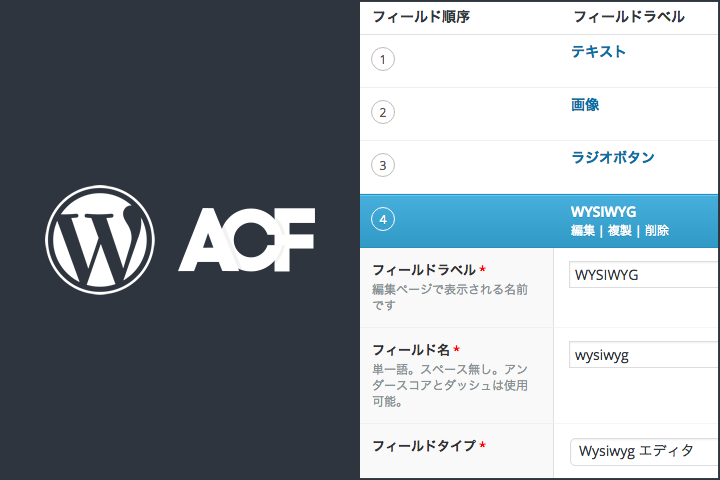 Advanced Custom Fields の使い方