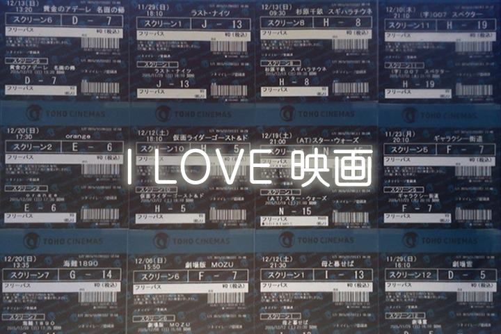 I LOVE 映画館