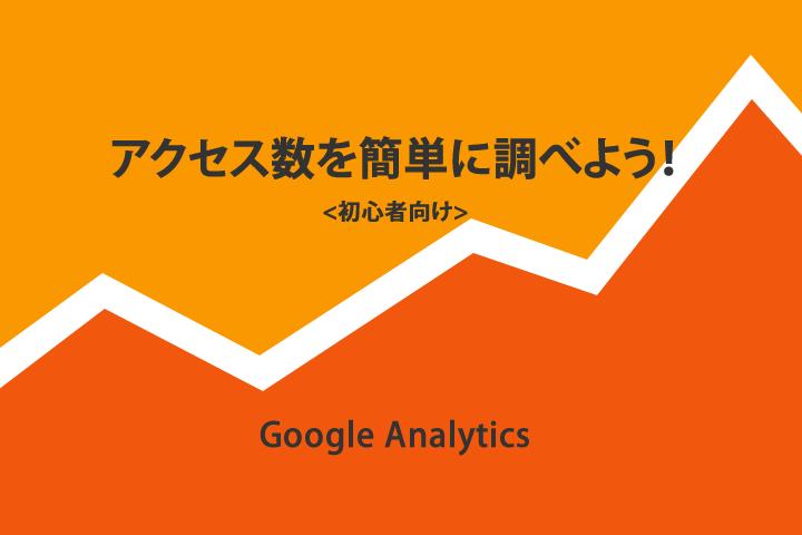 アクセス数を簡単に調べよう! GoogleAnalytics