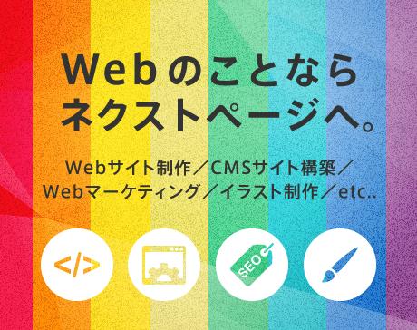 Webのことならネクストページへ。