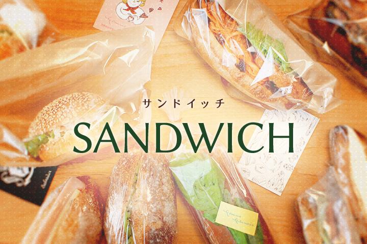 神戸元町・三宮周辺で買えるパン屋さんのサンドイッチ7選。 タイトル