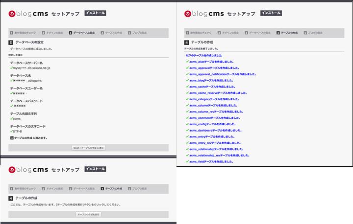 a-blog cms セットアップ画面