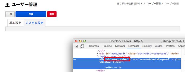 a-blog cms ユーザー画面カスタム設定タブのid箇所