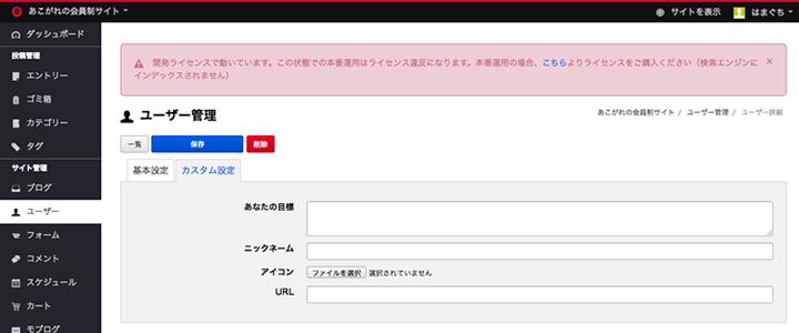 a-blog cms ユーザー管理画面 入力画面