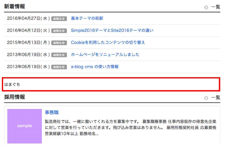 a-blog cms トップページ表示