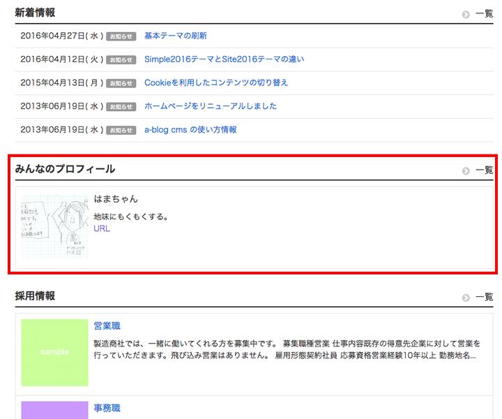 トップページ表示画面