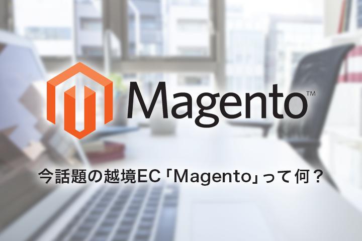 今話題の越境EC「Magento」って何?