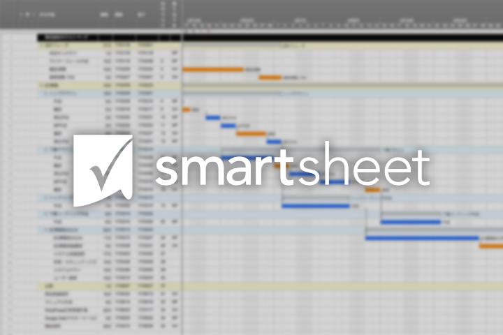 スケジュールソフト「Smartsheet」を利用するための設定。