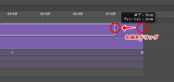 紫色のエリアの端をドラッグして時間を調整します。