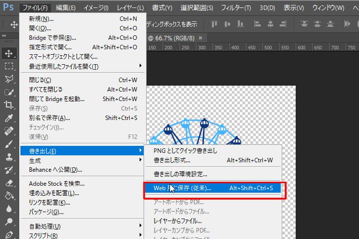 「ファイル」>「書き出し」>「Web用に保存」をクリックします。