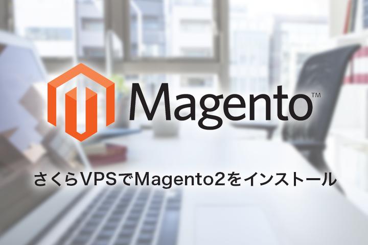 越境EC Magento2をさくらVPS(CentOS7 + PHP7 + MySQL5.6)にインストール