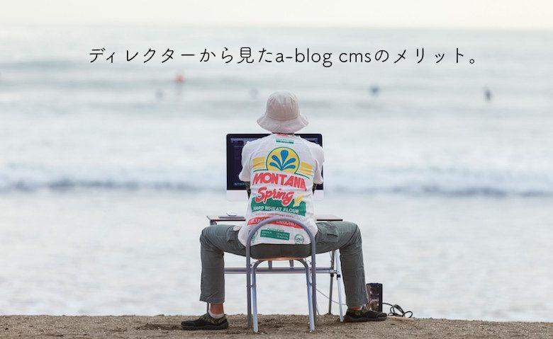 ディレクターから見たa-blog cmsのメリット。