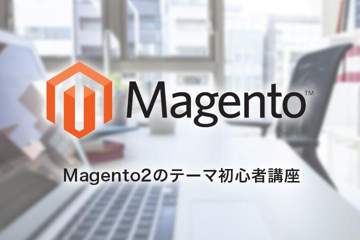 Magento2のテーマ初心者講座