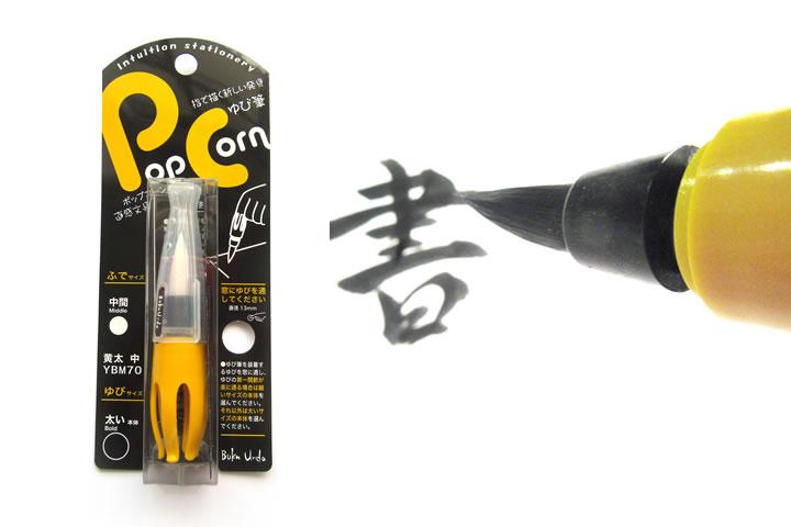 Pop Corn ゆび筆