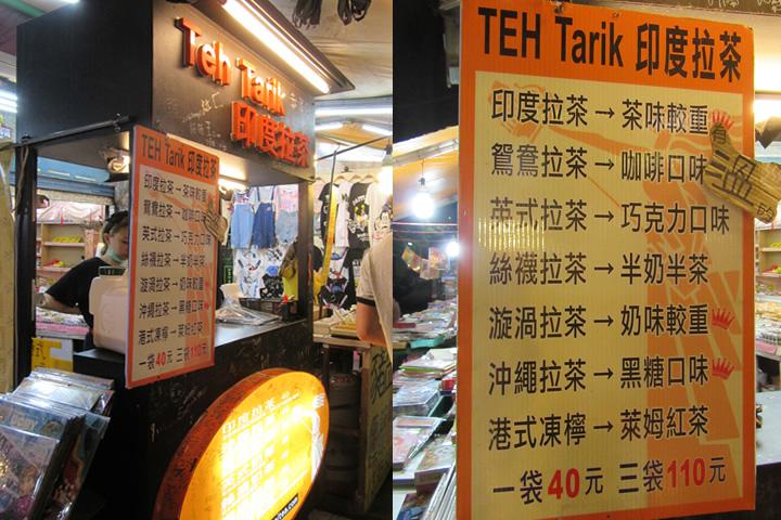 タイの紅茶のお店