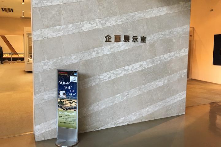 埋蔵文化財センター 企画展示室