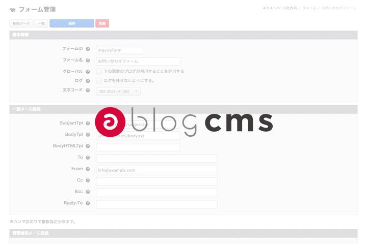 a-blog cmsのフォームを実装する時に押さえておきたい4つのポイント。