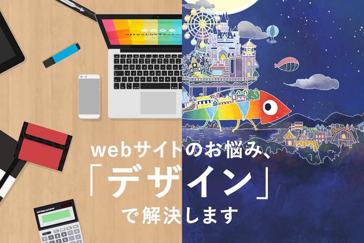 Webデザインのランディングページを公開しました。