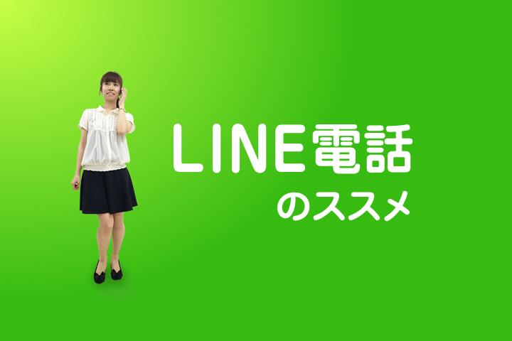 LINE電話のススメ