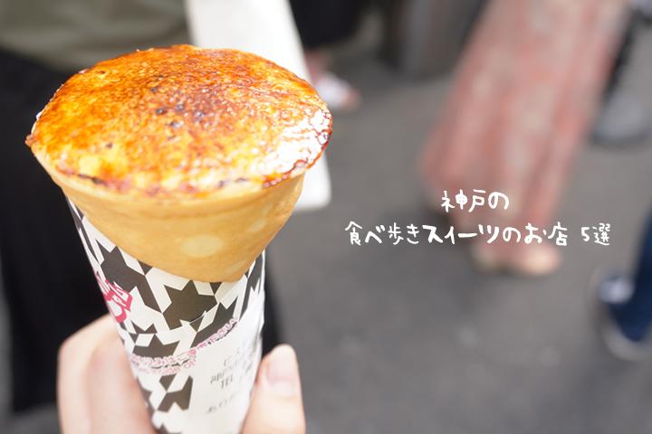 神戸の食べ歩きスイーツ5選