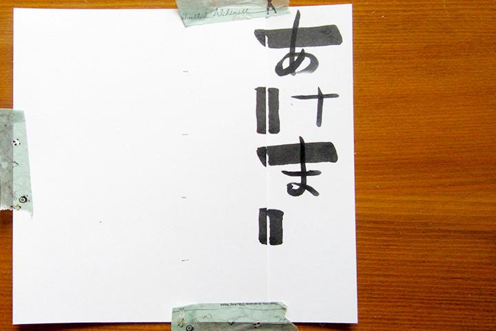 「し」書き方