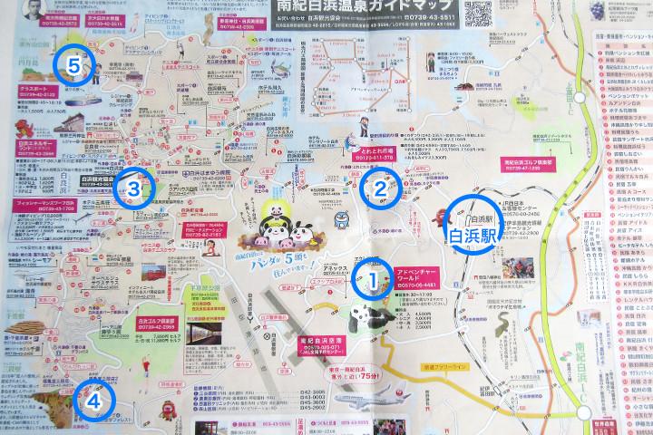 白浜ガイドマップ