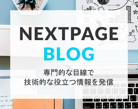 ネクストページブログ