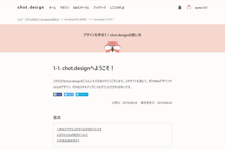 chot.design