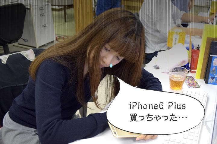タイトル「iPhone6 Plus買っちゃった」