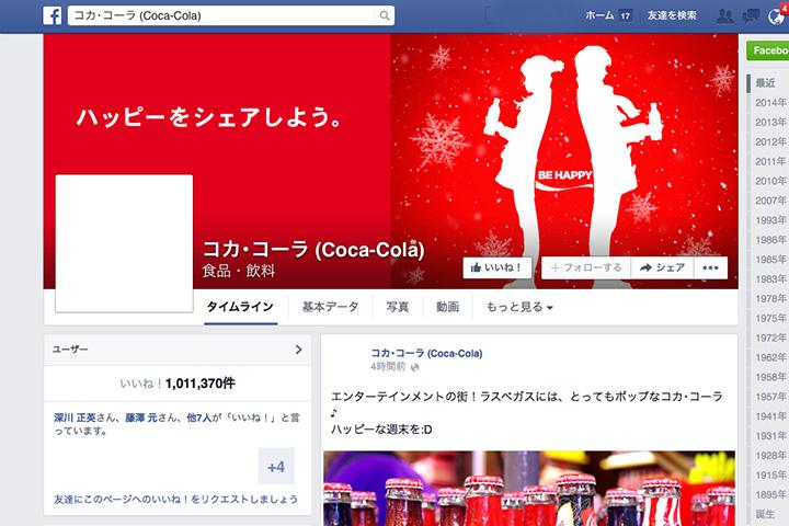 コカ・コーラ Facebookページ