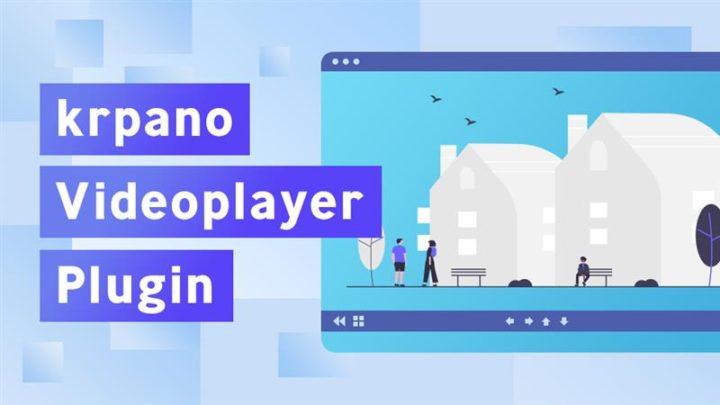 【krpano】Videoplayer Pluginを使ってみよう。