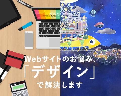 Webサイトのお悩み、「デザイン」で解決します