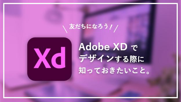 XDと友だちに! Adobe XDでWebデザインする際に知っておきたいこと。