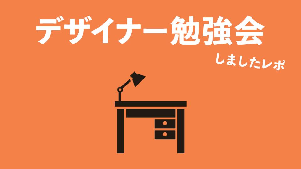 デザイナー勉強会