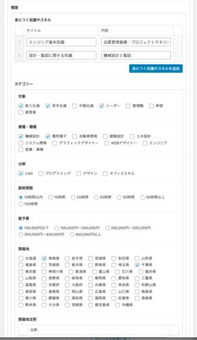 Cloneで追加した登録画面