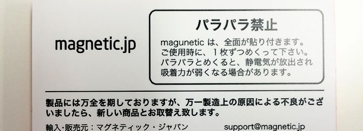 マグネティック・ノート