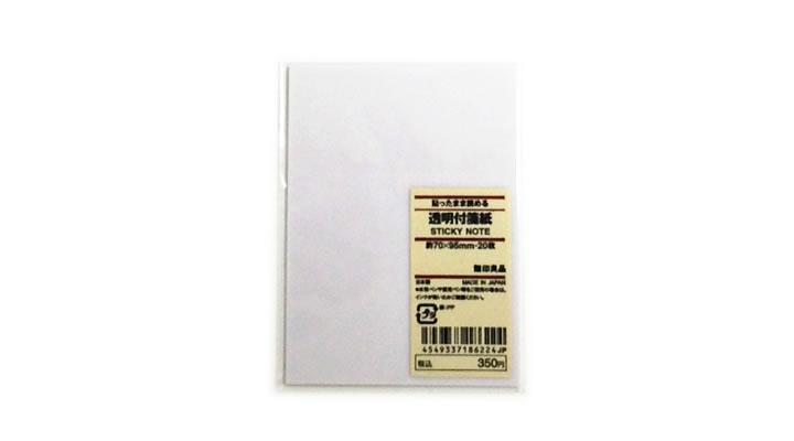貼ったまま読める透明付箋紙