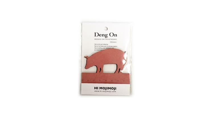 Deng Onデングオン