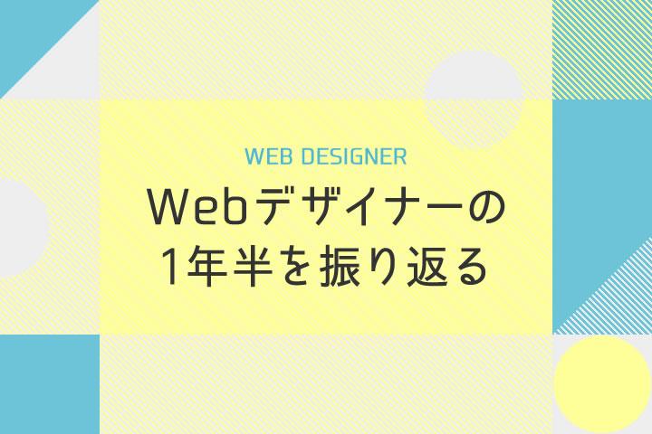 Webデザイナーの1年半を振り返る