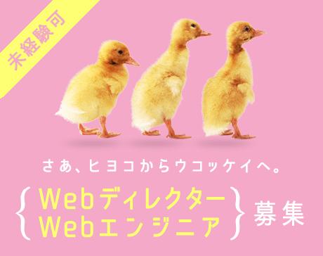 Webディレクター・Webエンジニア募集
