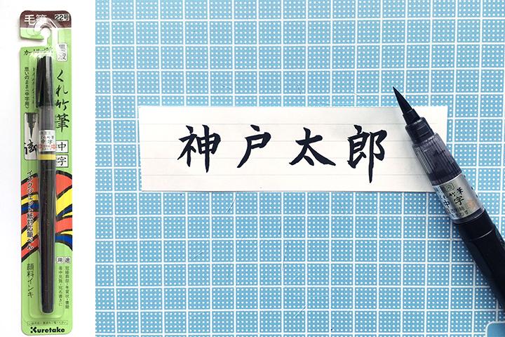 くれ竹筆 中字