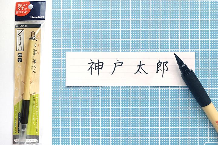 くれ竹 細字