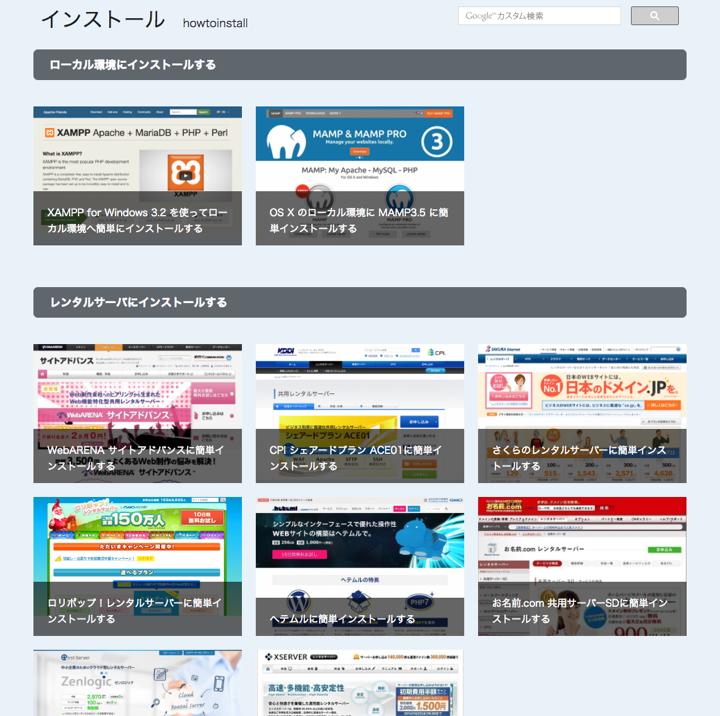 a-blog cms インストールページ