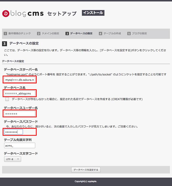 a-blog cms セットアップ画面 データベースの設定