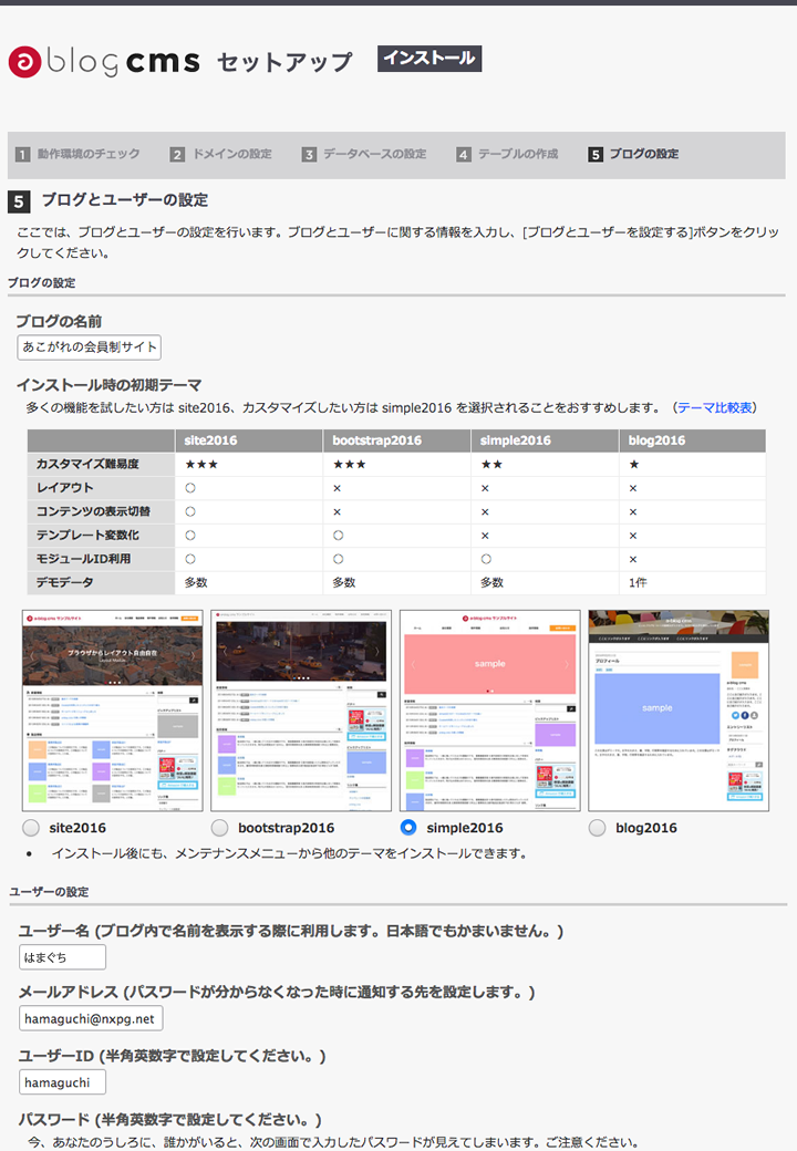 a-blog cms セットアップ画面【5.ブログとユーザーの設定】