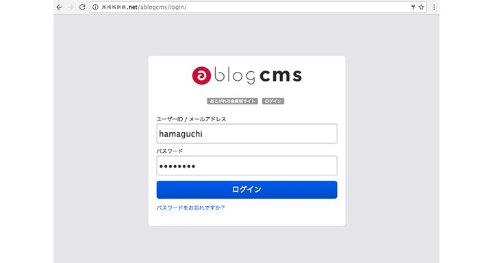 a-blog cmsログイン画面