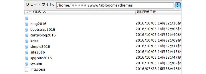 a-blog cms テーマフォルダ