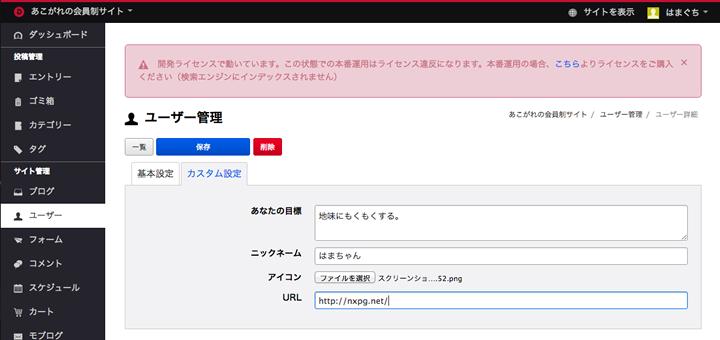 a-blog cms ユーザー管理画面 入力画面(入力後)