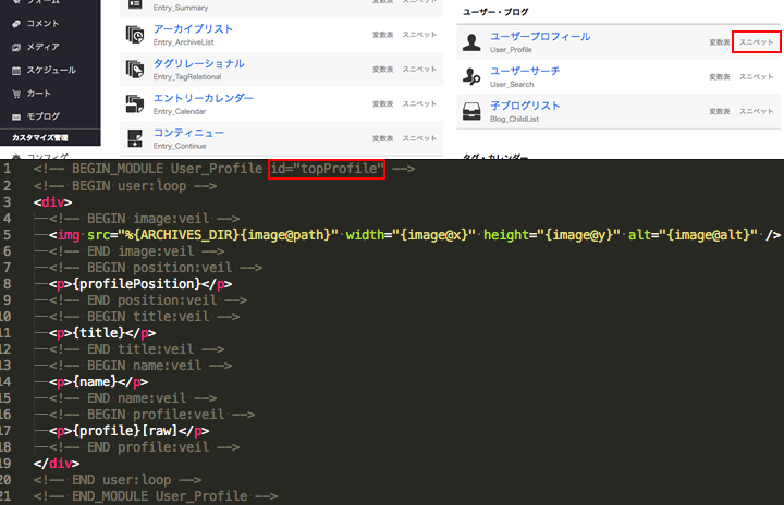 a-blog cms モジュールID設定場所