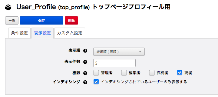 a-blog cms モジュール設定画面